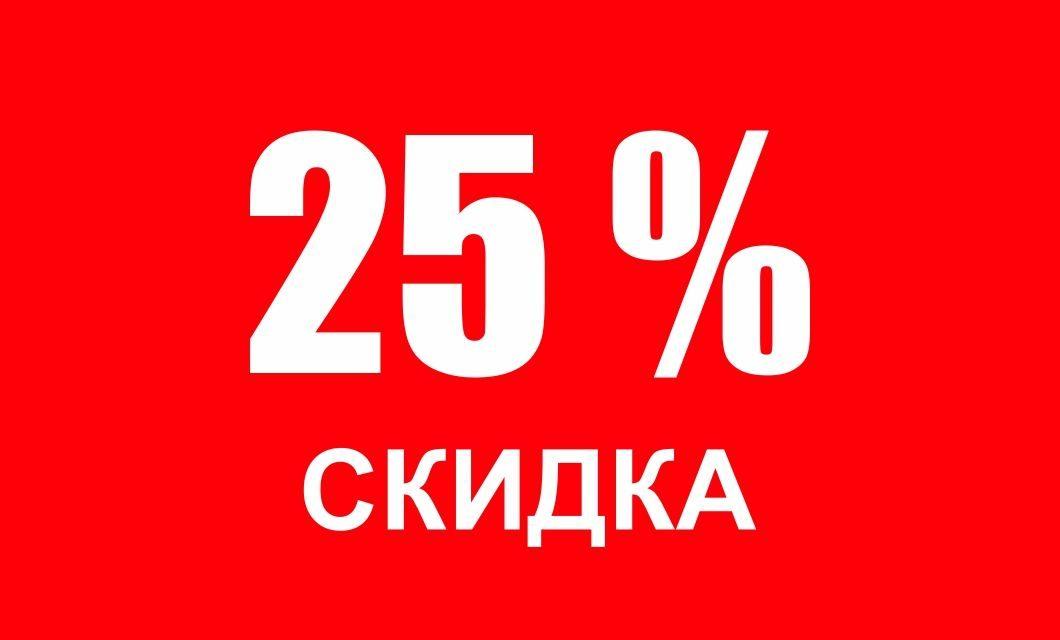 Акция - скидка 25 % Всем!